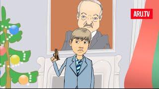 Время врать №29. Новогоднее обращение Коли Лукашенко к дяде Путину