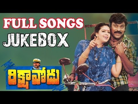 Rikshavodu ( రిక్షావోడు )  Movie || Full Songs Jukebox || Chiranjeevi, Nagma, Soundarya