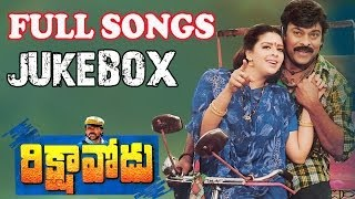 Rikshavodu ( రిక్షావోడు )  Movie || Full Songs Jukebox || Chiranjeevi, Nagma, Soundarya
