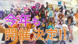 池袋東口エリアを巻き込んだ日本最大級のコスプレイベント開催! ☆公式...