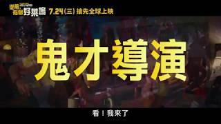 【從前,有個好萊塢】30秒男神女神篇 昆汀塔倫提諾 x布萊德彼特 x 李奧納多 x 瑪格羅比 7.24(三) 搶先全球上映