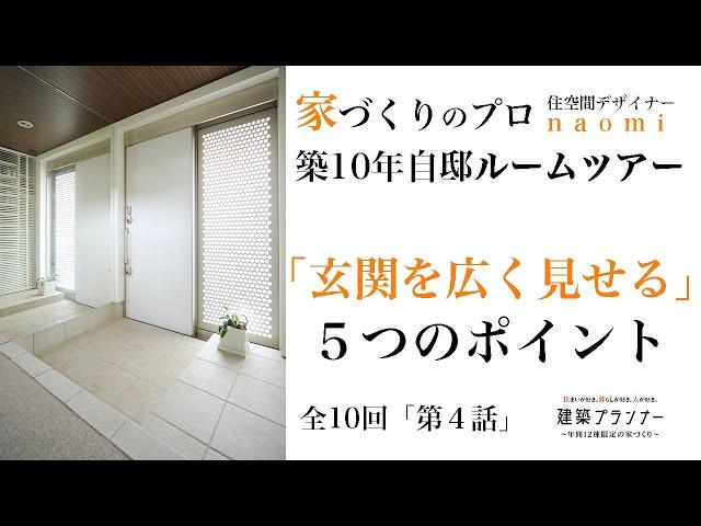 家の玄関を広く見せる5つのポイント『家づくりのプロの自邸ルームツアー』