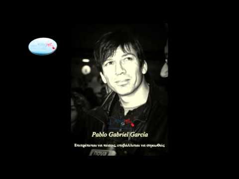 Pablo Gabriel García - Πάμπλο Γκαρσία