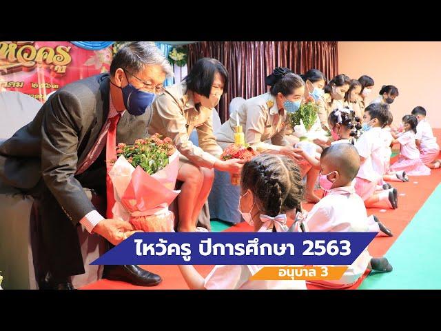 พิธีไหว้ครู นักเรียนชั้นอนุบาล 3 ประจำปีการศึกษา 2563