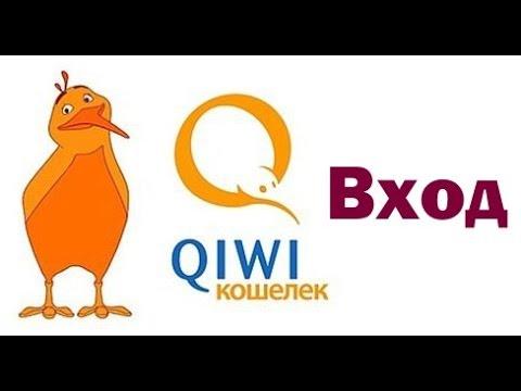 Как войти в QIWI кошелек