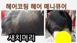 Gray hair .Hair coating hair m…