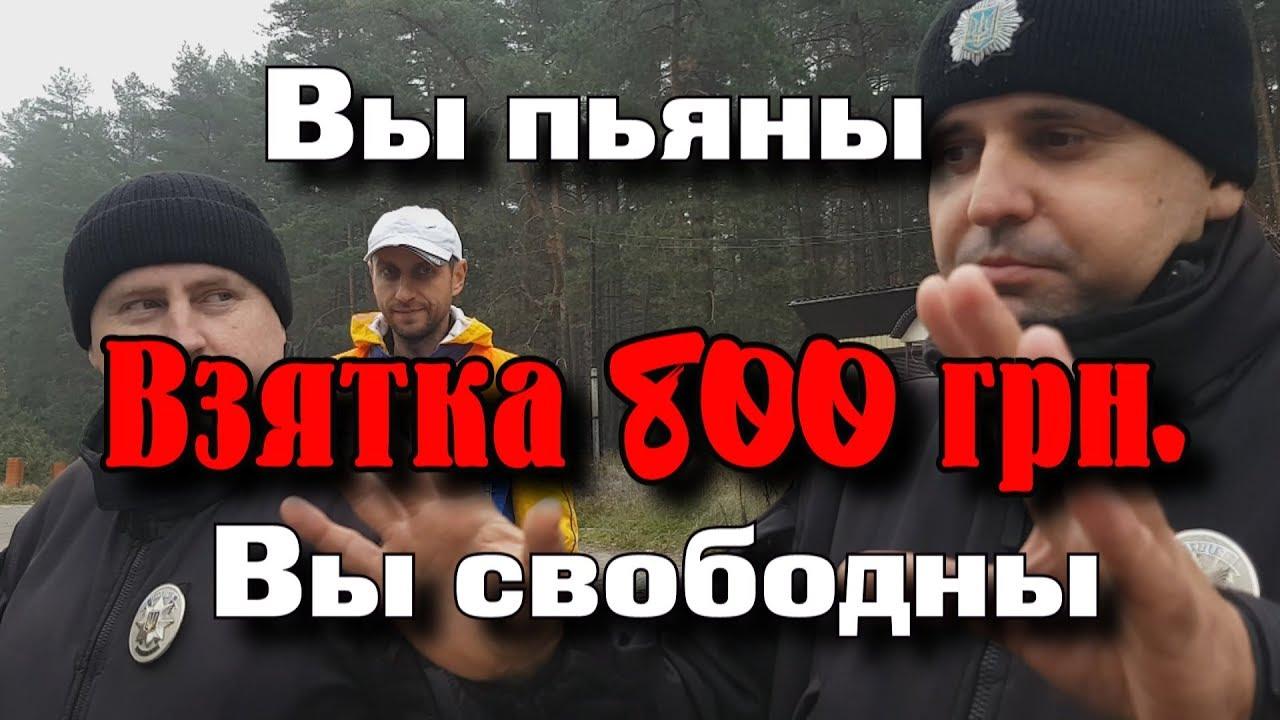 Полиция взятка Полтавский район, вы пьяны и вы свободны
