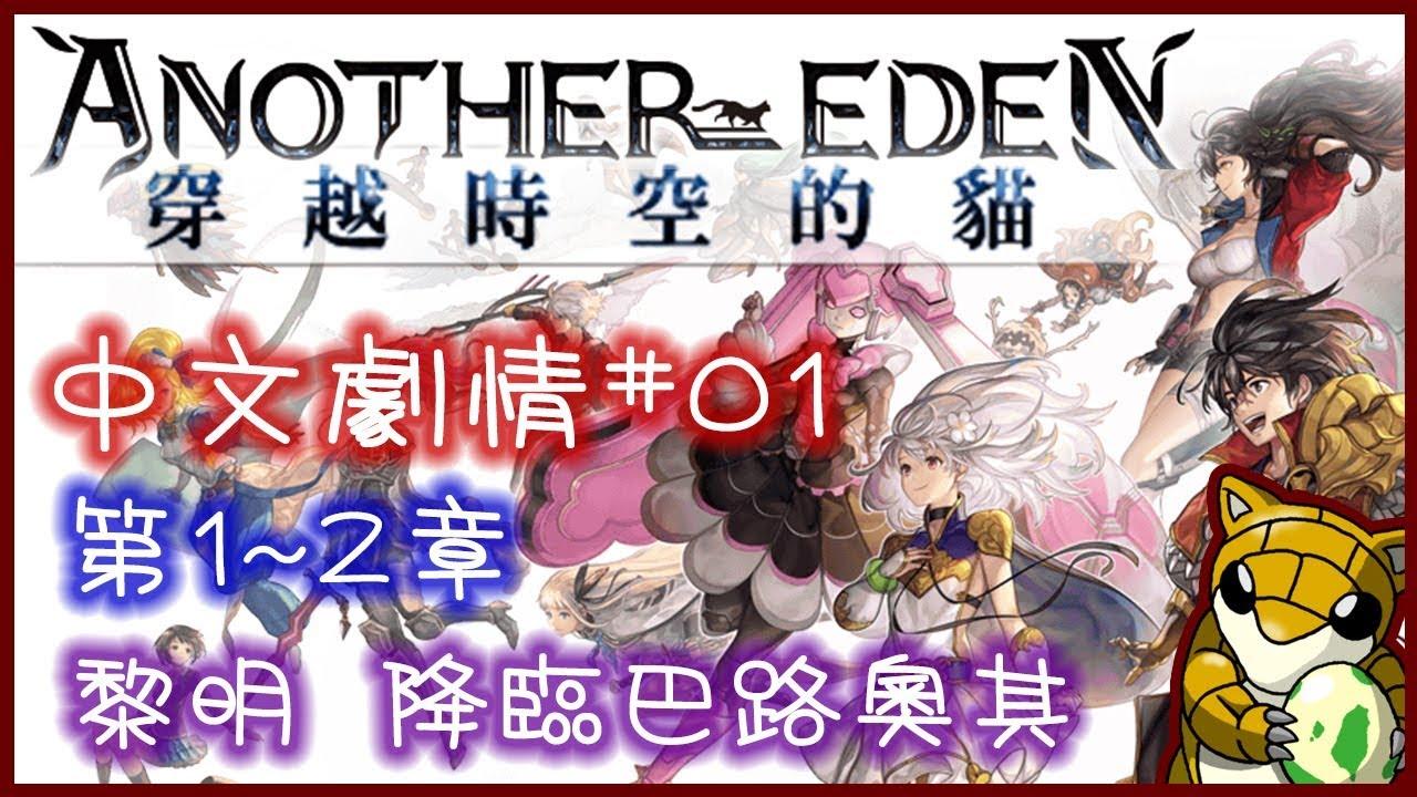 【小燙燙】Another Eden 穿越時空的貓 中文劇情#01 第1、2章 - 黎明降臨巴路奧其 - YouTube
