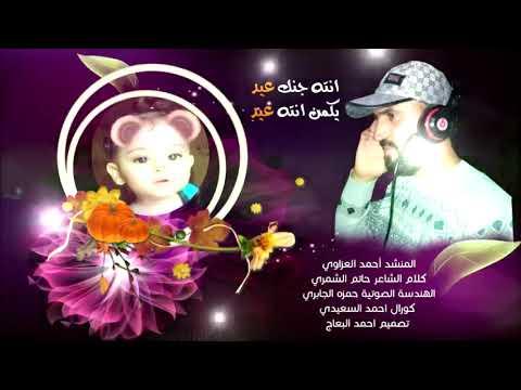 Download المنشد احمد العزاوي   انته جنك عيد يكمن انته عيد   2018480P