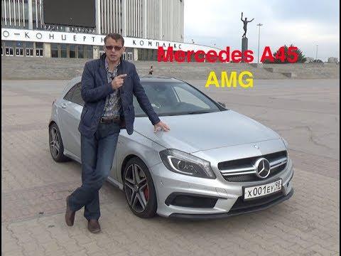 Mercedes A45 AMG тест драйв: 360 лс 2014 год