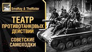 Театр противотанковых действий - Cоветские самоходки - от __SmoRay__ & TheRixter [World of Tanks]
