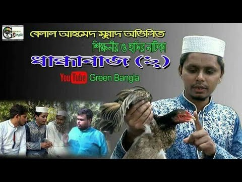 dhandabaj-2/ ধান্ধাবাজ-২ / Belal Ahmed Murad/ Comedy Bangla/ Sylheti Natok.(শিক্ষণীয় ও হাসির নাটক)