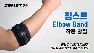 ZAMST 팔꿈치 보호…