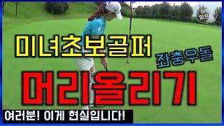 [골프영상]미녀골퍼 머리 올리기! 머리 올리기전 지나치…