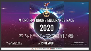 Crossfire Arena Micro Drone FPV Endurance Race 2020 Video MultiGP Event at Hong Kong 香港FPV無人機協會 DNT