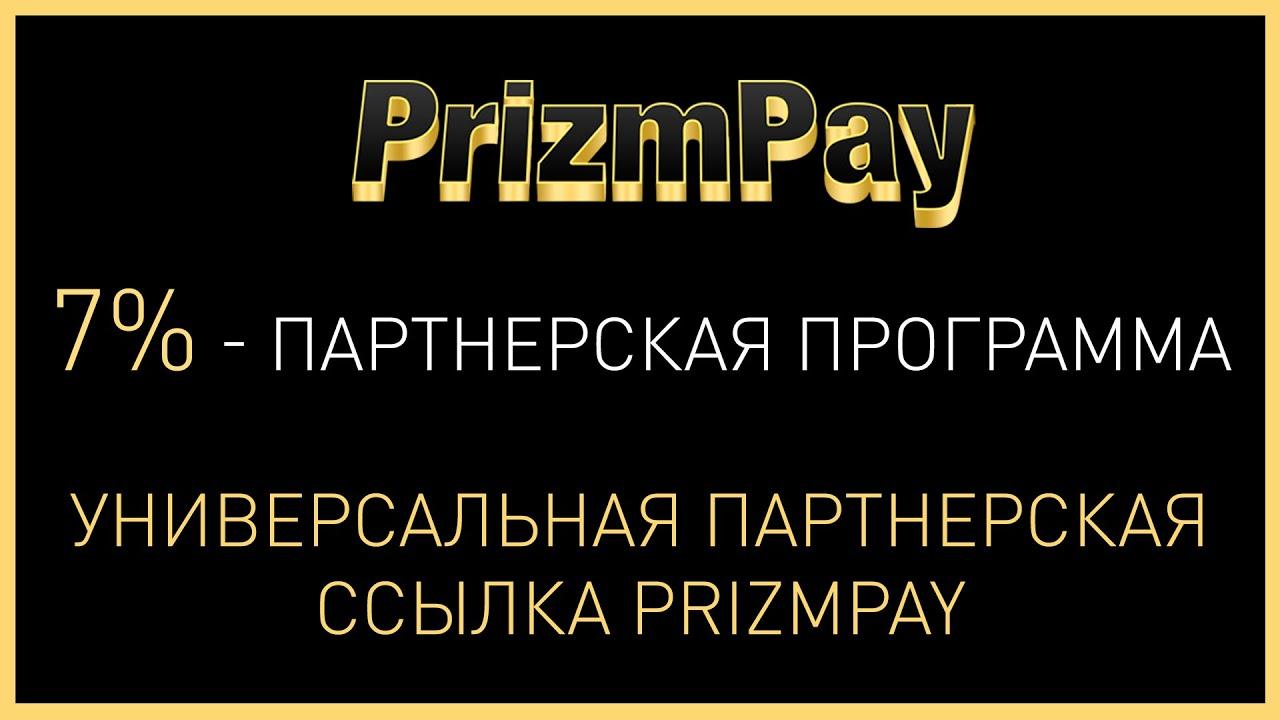 Универсальная реф ссылка и партнерская программа PrizmPay
