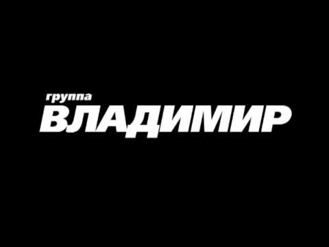 Группа ВЛАДИМИР - ПРОМО! (ПРЕМЬЕРА 01.03.2014)