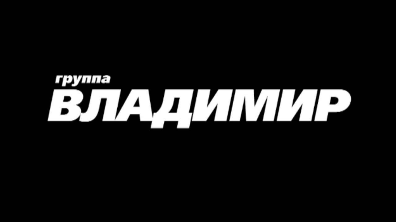 "Группа ""ВЛАДИМИР"" — ПРОМО! (ПРЕМЬЕРА 01.03.2014)"