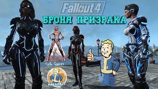 Fallout 4 Броня Призрака х-92