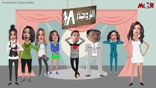 أغنية عبد الباسط حموده و حسن الرداد من مسلسل الزوجة 18