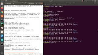 Linux урок 4. Правила хорошего тона в назначении имен файлов и директорий.