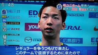 サンフレッチェ広島の2018新ユニフォーム.