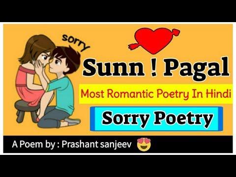सुन पागल माफ कर दे   Most Romantic Love Poem   Maafi Shayari   Sorry Poetry   By Prashant