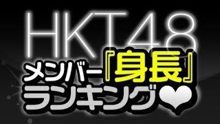 HKT48メンバーの身長を高い順にランキングにしました。HKT48メンバーの...