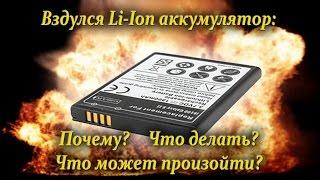 Вздулся литиево-ионный аккумулятор. Почему, что делать, что может произойти?(Приглашаю в группу в контакте: http://vk.com/divany4den Там есть то, чего нет на канале, и,..., 2015-07-29T07:20:08.000Z)