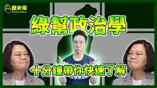 台灣近年來「人禍」不斷為什麼?國之亡不亡於外患,而崩於內亂!認識「綠幫政治學」!|歷史哥短篇 EP5