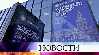 В Петербурге официально стартует международный экономический форум.
