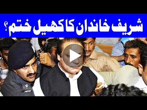 Panama Ka Hungama - NAB obtains Volume 10 of Panama JIT report - Headlines - 3 PM - 17 Aug 2017