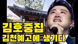 김천예고 트바로티의 집 준공을 축하합니다