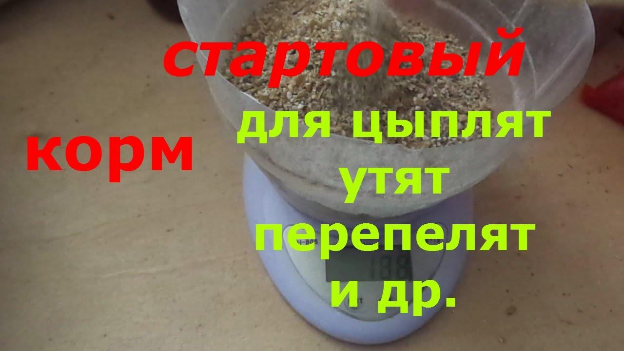 Заменитель молока готовим телятам - YouTube