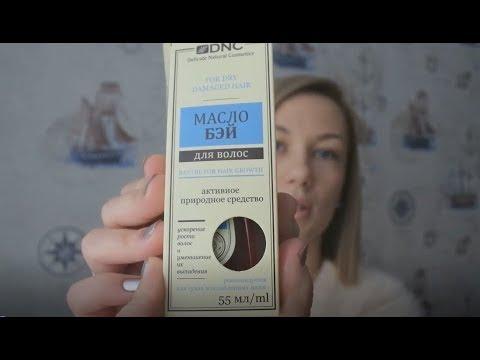 Обзор от канала @Klukva о маслах DNC для волос  - Бэй, Каяпут и Кокосовое