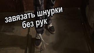 Как завязать шнурки за 2 секунды без рук.