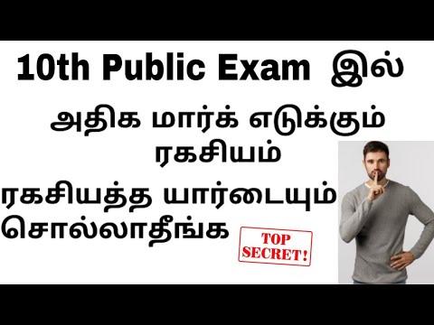 10th Public Exam Tips In Tamil