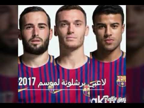 صور لاعبين نادي برشلونة 2017 2018