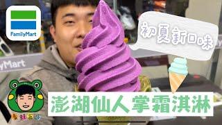 《青蛙食》全家限定口味「澎湖仙人掌霜淇淋????」超美的紫色????