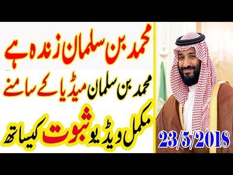 Saudi Crown Prince Mohammed bin Salman   MBS on Media   Latest News Updates   2018    MJH Studio
