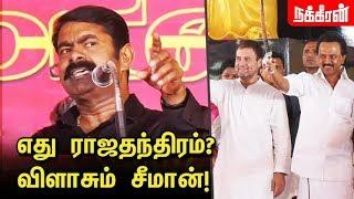 கலைஞர் சமாதில சத்தியம் பண்ணத் தயாரா ? Seeman Blast Speech about DMK | MK Stalin | Rajinikanth