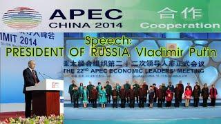 APEC CEO Summit 2014 Beijing, China | Speech | PRESIDENT OF RUSSIA Vladimir Puti