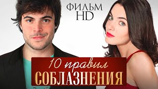 10 правил соблазнения /10 regole per fare innamorare/ Фильм HD