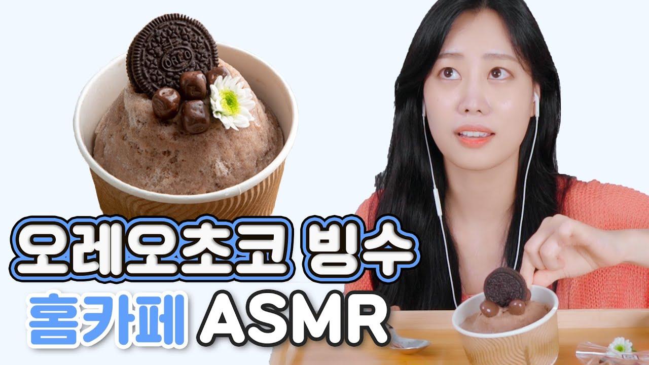 [독특한 ASMR] 달달구리 오레오초코 빙수를 먹어보겠습니다!ㅣ이게 택배로 가능해? [디저트픽]