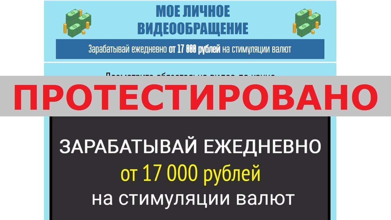 Проверенный способ заработка от 2000 рублей в день в интернете без автозаработок на киви кошелек