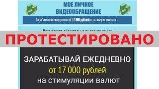 Сервис StimulaR даст вам ежедневный заработок от 17000 рублей на стимуляции валют? Честный