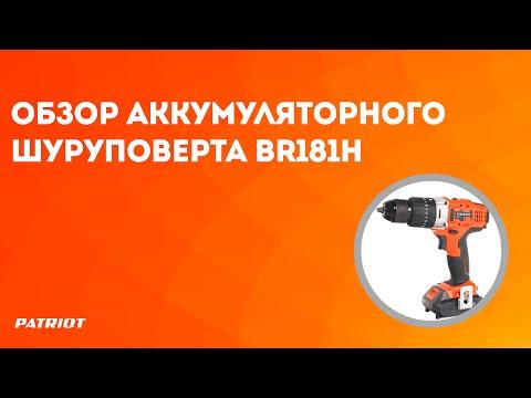 Обзор аккумуляторного шуруповерта BR181h с функцией удара