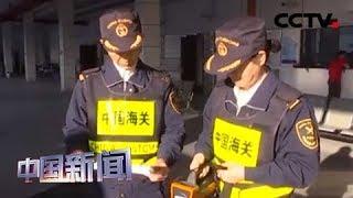 [中国新闻] 海关总署:近20年内地对澳门货物贸易年均增速8% | CCTV中文国际