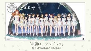 【アイドルマスター】お願い!シンデレラ(歌:CINDERELLA PROJECT)