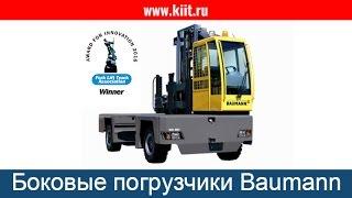 Боковые погрузчики BAUMANN CAVAION SIDELOADERS |www.kiit.ru| погрузчики с боковой загрузкой
